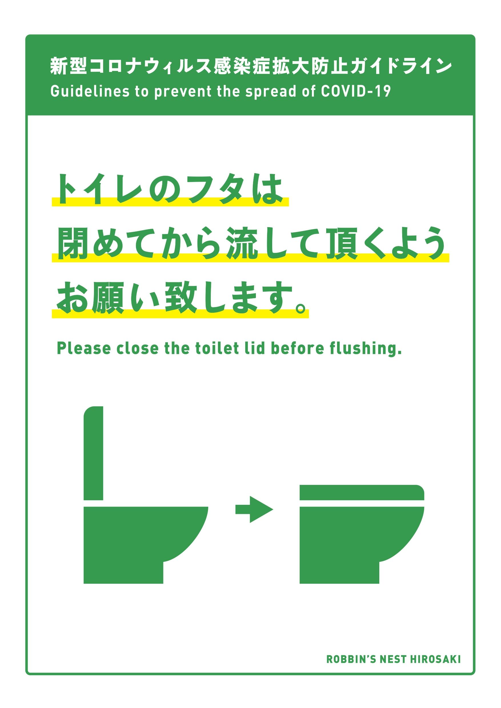 RN_感染症対策_1119_toilet_page-0001