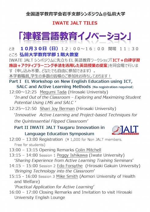 IWATEJALT-Symposium-2016-10-30-1-001
