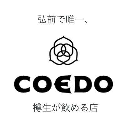弘前で唯一、COEDOの樽生が飲めるロビンズネスト