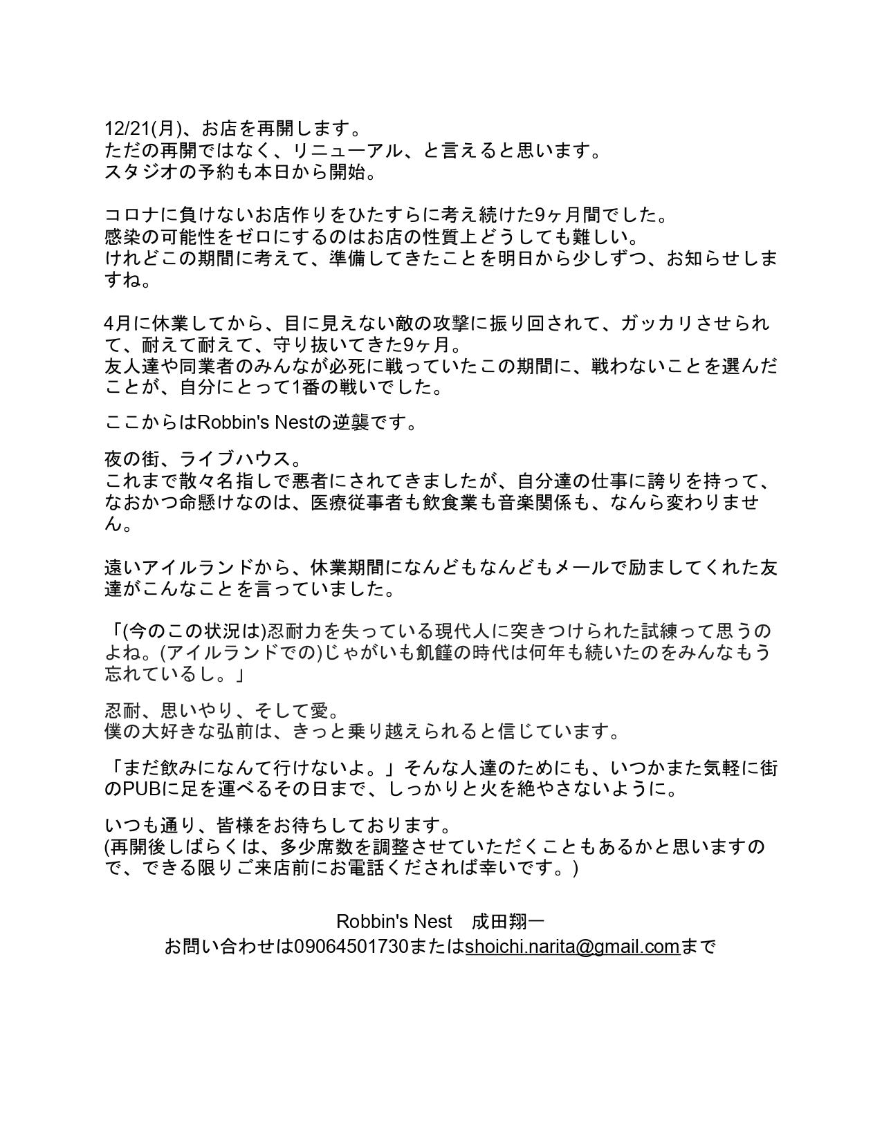 再開用文章_page-0001