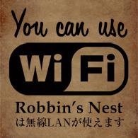 ロビンズネストはwifiが使えます。